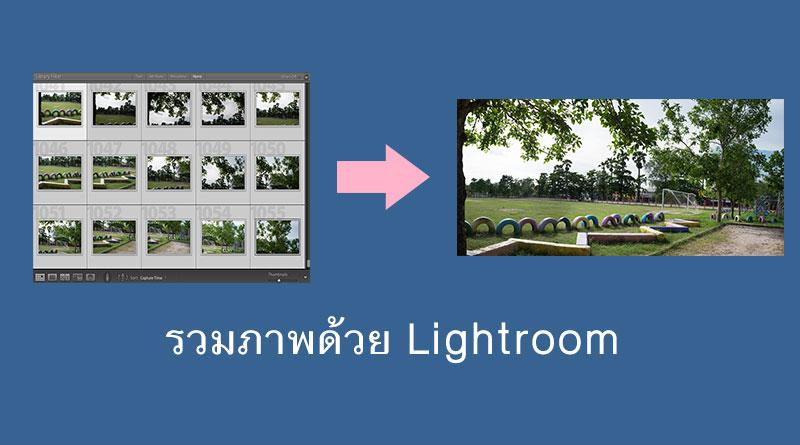 วิธีรวมภาพถ่ายหลายภาพ ให้ภาพเดียวแบบง่ายๆด้วย Lightroom