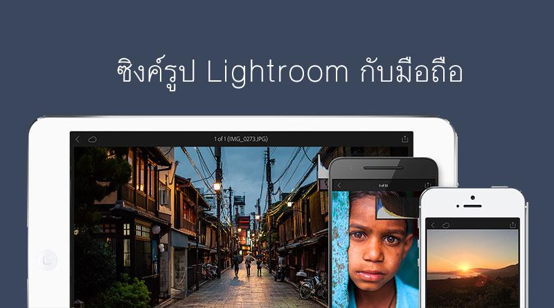 วิธีซิงค์รูปโปรแกรม Lightroom กับแอพบนมือถือ